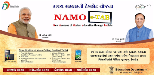 NAMO E Tablet Yojana Gujarat Booking